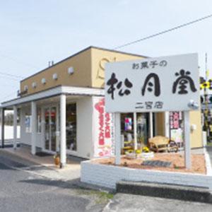 松月堂 二宮店