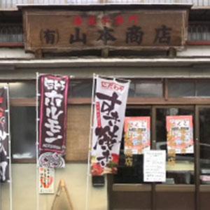 (有)山本商店