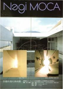 奈義美術館