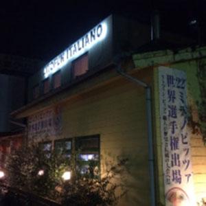 リトファンイタリアーノ津山店