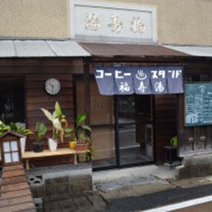 COFFEE STAND 福寿湯