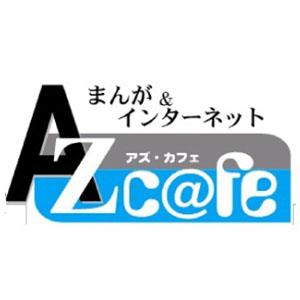 まんが&インターネット AZcafe