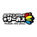 パチンコ・スロット☆サーカス