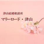 津山結婚相談所 マリーロード・桜