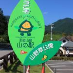 那岐山麓 山の駅