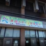 津山市総合体育館